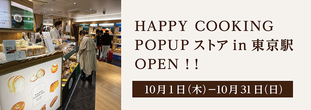 HAPPY COOKING POPUP ストア in 東京駅にOPEN